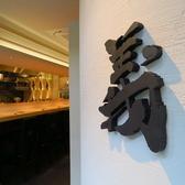 蕎麦懐石 義 恵比寿の詳細