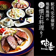新日本料理 伸幸 船橋店