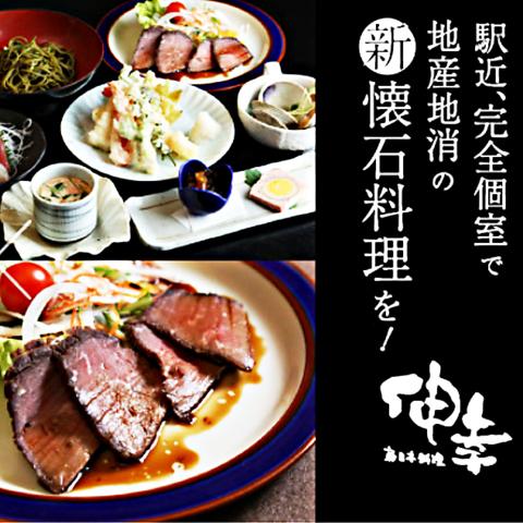 Shin Japanese Restaurant nobuyuki Funabashi image