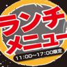 自遊空間 盛岡高松店のおすすめポイント3