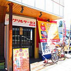 グリルサーカス 西区店の写真