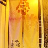 もつ鍋 漢桜 おとこばなの雰囲気3