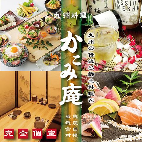 全席個室居酒屋 九州料理 かこみ庵(かこみあん)佐賀 愛敬店