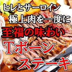 itadaki OPEN TERRACE BEER GARDEN 2021のおすすめ料理1