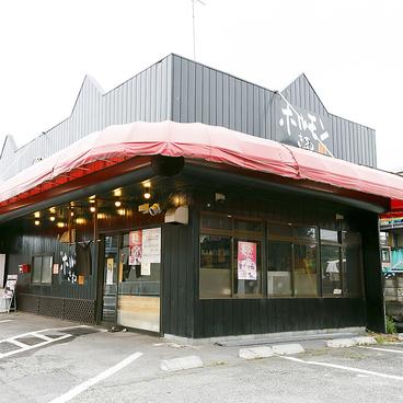 ホルモンさわ 剣崎店の雰囲気1