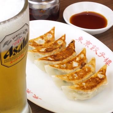 東京餃子楼 茶沢通り店のおすすめ料理1
