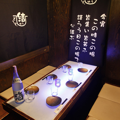 個室居酒屋 結 ゆう 横浜西口店の特集写真