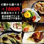 侍 広島 お好み焼きのおすすめ料理3