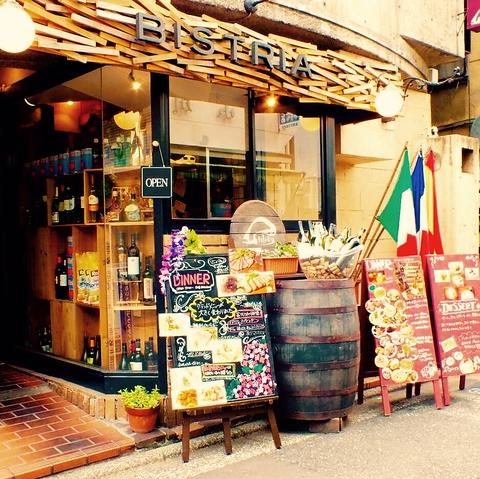 代々木駅4分。本格的なイタリアン料理と世界各地のワインが楽しめる隠れ家ワインバル