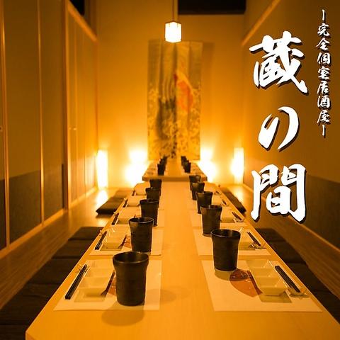 【全席完全個室】生ビールもOK!!2h飲放付コース3000円~5500円まで有!!宴会特典も◎
