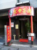 京華茶楼 麹町店の雰囲気3