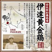 北海道伊達黄金鶏は北海道の大自然の中でストレスなく、大切に育てられた生後約40日のひな鶏を厳選!生つくねや、ちゃんこ鍋など絶品料理をご堪能あれ!