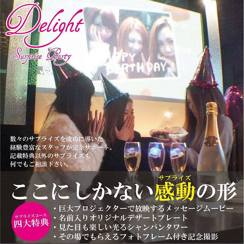 Delight (ディライト)|店舗イメージ9