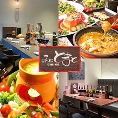 お野菜と地鶏とみにとまと DINING 神戸三宮店の写真
