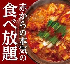 赤から 平塚駅南口店特集写真1