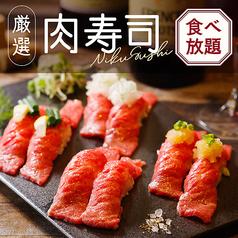 肉バル横丁 新宿のコース写真