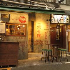 大阪焼売珍の写真
