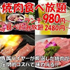 焼肉 横綱 蒲田店の写真
