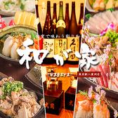 個室で味わう彩り和食 和が家 東京駅八重洲店の写真