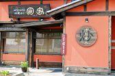 長崎ちゃんぽん 圓家 木曽川店の詳細