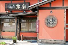 長崎ちゃんぽん 圓家 木曽川店の写真
