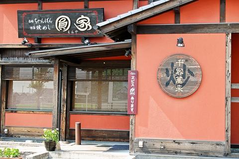 長崎ちゃんぽんや特製炒飯に自信あり!幅広い年齢層に向けた中華料理店!