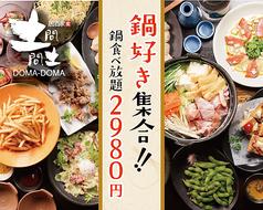 土間土間 梅田阪急東通り店の写真
