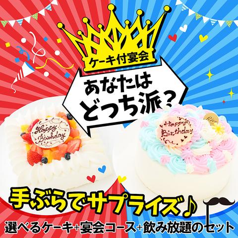 記念日におすすめ♪オリジナルケーキ+料理7品+3H飲放(又は2Hプレ飲放)付プラン【4000円(税込)】