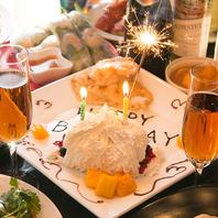 誕生日・記念日にオススメ★ケーキをご用意します!!
