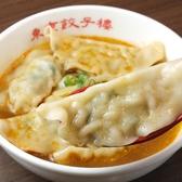 東京餃子楼 茶沢通り店のおすすめ料理2
