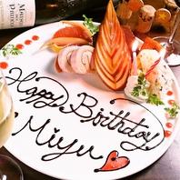 【誕生日、記念日・各種宴会に…】メッセージプレート♪