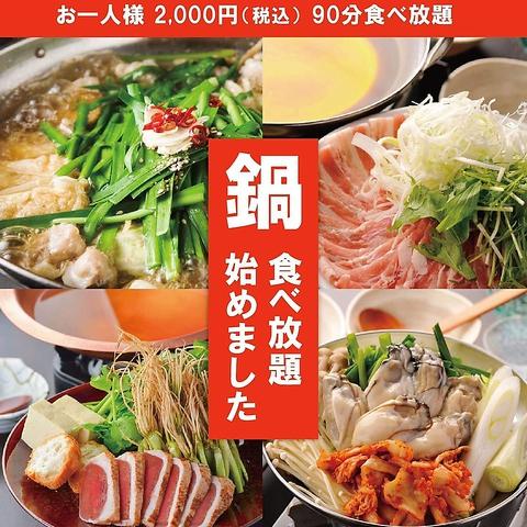 3月末閉店につきまして、2月より感謝のフィナーレイベント!鍋、カキ、食べ放題!!