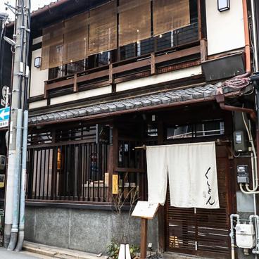 京都四条 くをんの雰囲気1