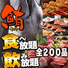 個室 魚 肉バル マグロセンター カンパイ屋 新宿本店のおすすめ料理1