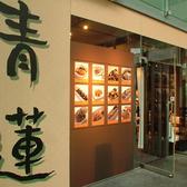 青蓮 豊洲 IHI店の雰囲気2