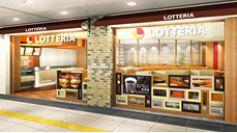 ロッテリア 新宿小田急エース店の写真