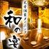和の宴 新宿西口店のロゴ