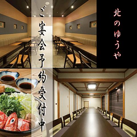 HOKKAIDO Village 個室割烹 北のゆうや