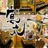 個室居酒屋 宴丸 ENmaru 浜松駅前店のロゴ