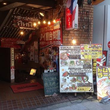ティーヌン 神保町店の雰囲気1