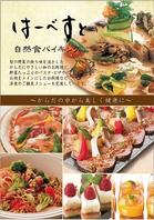 お野菜・肉料理・ピザ・パスタ・デザートなど・・・!!