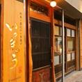 船橋駅徒歩1分に佇む大人の隠れ家