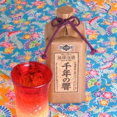 【琉球泡盛 千年の響】長期熟成古酒