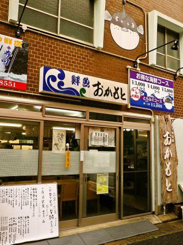 おかもと 竹崎駅前店