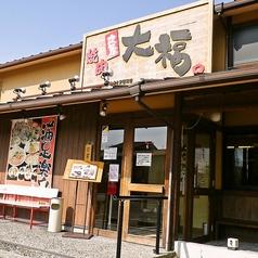 カルビ屋大福 尾道店の雰囲気1