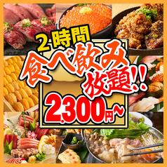 EZOKURA 蝦夷蔵 札幌店のおすすめ料理1
