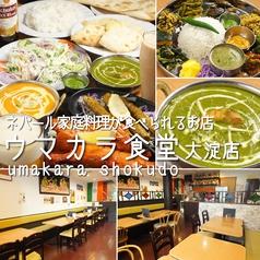 ウマカラ食堂 大淀店の写真