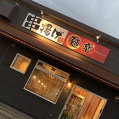 串揚げ 麺楽の写真