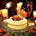 誕生日・記念日・歓送迎会など、大切な方へのお祝いに★パティシエ特製デザートプレートもご用意♪スタッフも一緒にお客様のお祝い事を全力でサポートします。お気軽にご相談くださいませ。