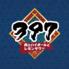 肉とハイボールとレモンサワー 397 恵比寿店のロゴ